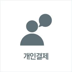 박정향님 개인결제